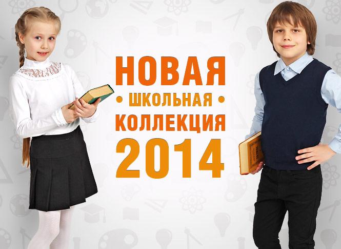Школьная Одежда Интернет Магазин